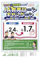 JA教育ローンキャンペーン
