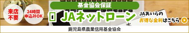 web借入申し込み鹿児島県農業信用基金協会保証