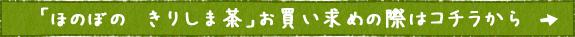「霧島さん家のグラノーラ」お買い求めの際はコチラから