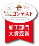 霧島さん家のグラノーラ加工部門大賞受賞