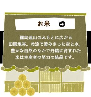 お米 あいら米の商品や購入方法については、こちらをご覧ください