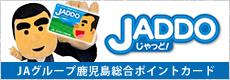 JAグループ鹿児島総合ポイントカード