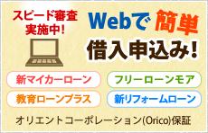 Webで簡単借入申込み!オリエントコーポレーション(Orico)保証