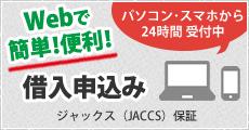 Webで簡単借入申込み!ジャックス(JACCS)保証