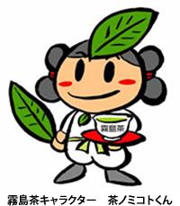 霧島茶キャラクター 茶ノミコトくん