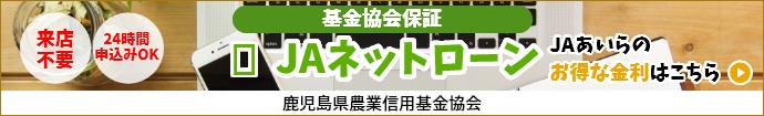 JAネットローン事前仮審査お申込みフォーム・基金協会保証