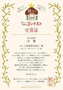 certificate_moricon_print