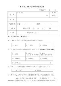 17golf moushikomisyoのサムネイル