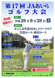 第17回JAあいらゴルフ大会開催のお知らせ 【参加者募集中!!】