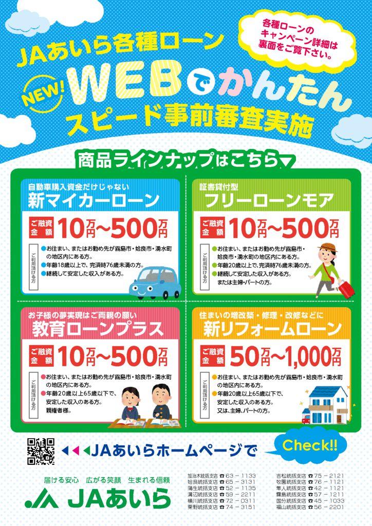 Webで簡単スピード審査