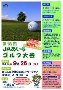 第18回JAあいらゴルフ大会開催のお知らせ 【参加者募集中!!】