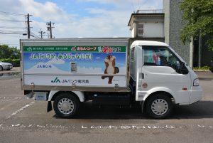 移動購買車 笑味ちゃん号運行表
