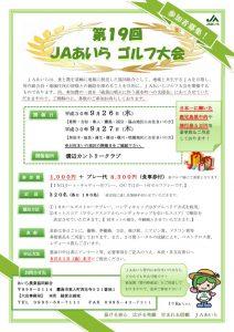 第19回JAあいらゴルフ大会開催のお知らせ 【参加者募集中!!】