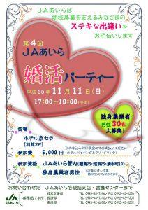 第4回JAあいら婚活パーティー開催のお知らせ 【参加者募集中!!】→締め切りました