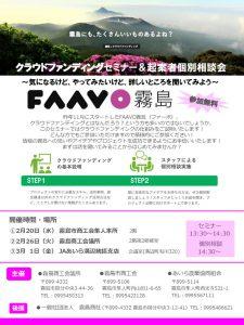 FAAVO Kirishima Seminarのサムネイル