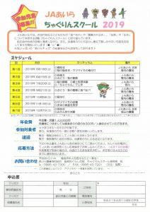 JAあいらちゃぐりんスクール2019参加児童募集!!