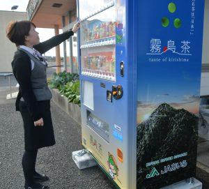 霧島茶PRのラッピング自販機が登場
