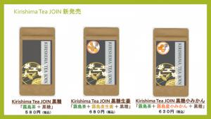Kirishima Tea JOINのネット販売開始のお知らせ