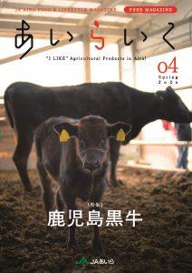 鹿児島黒牛・黒豚が当たる選べるギフトカードプレゼント(応募締切4/30)
