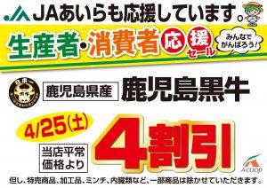 日本一の鹿児島黒牛「ステーキサラダ」を食べよう!