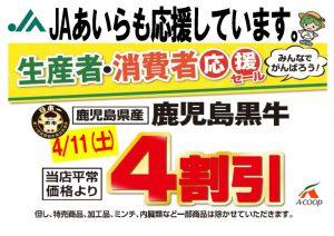 4/11(土)「生産者・消費者応援」~鹿児島黒牛~
