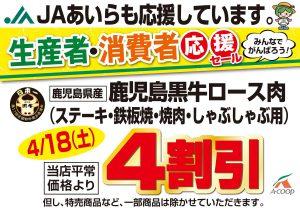 4/18(土)鹿児島黒牛&地元野菜を食べよう☆彡