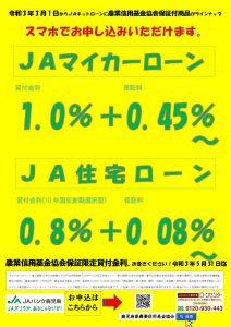 「JAあいらローンキャンペーン」のお知らせ