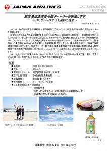 ~JALグループでは九州初の運航~【JAあいらより霧島茶ペットボトル「ほのぼの茶」を提供】
